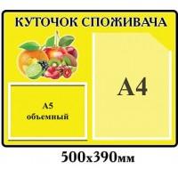 Куточок споживача жовтий з фруктами (об'ємна кишеня)
