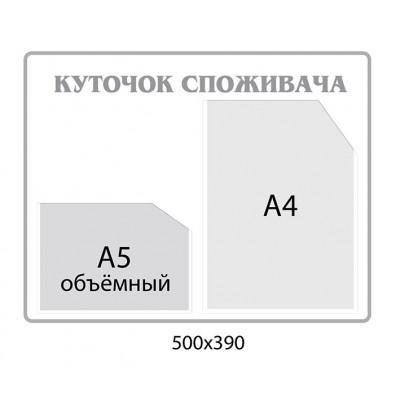 Стенд Уголок потребителя (белый фон серый цвет надписи)
