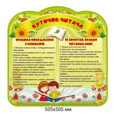 Стенд Уголок читателя, правила поведения с книгой (зеленый цвет)