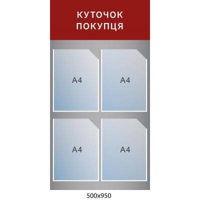 Уголок покупателя (серый фон, бордовый заголовок)