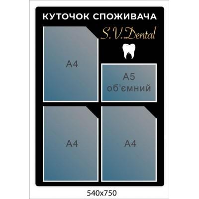 Стенд Уголок потребителя (черный цвет, белая надпись)