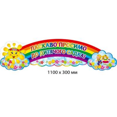 Стенд поздравления Добро пожаловать в детский сад!
