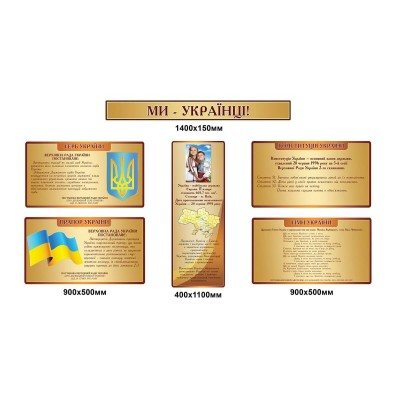 Комплект стендов Государственная символика Мы - Украинцы (бежевый цвет)