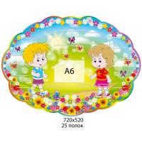 Подставка под лепку Малыши с карманом А-6 формата