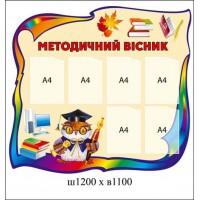 Стенд Методический вестник Сова
