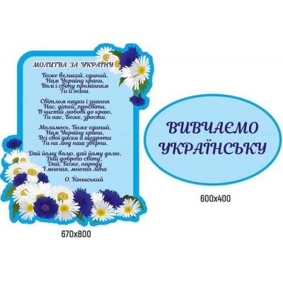 Комплект стендів блакитний з квітами Вивчаємо українську, Молитва за Україну