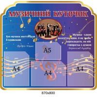 Стенд музичний куточок з кишенями для кабінета музики у школі