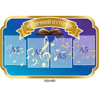 Стенд музыкальный уголок с карманами А5