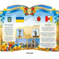 Стенд  в патриотическом стиле с символикой города Одесса