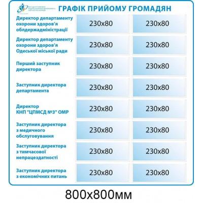 Стенд График приёма граждан с кармашками в виде таблицы (белый фон, голубой кант)