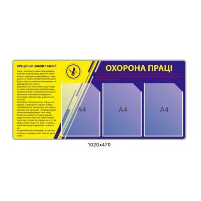 Стенд Охорона праці (жовто-блакитний колір)