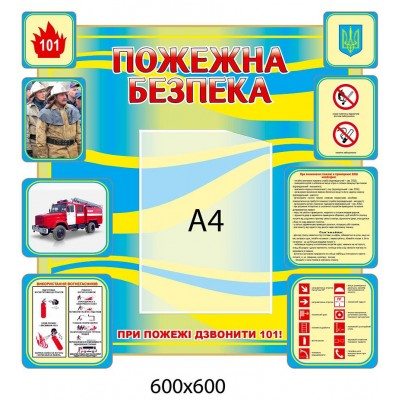 Стенд Пожарная безопасность для школы (желто-синий)