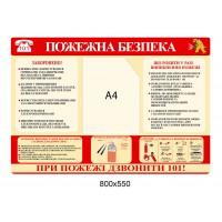 Стенд информационный Пожарная безопасность (с карманом)