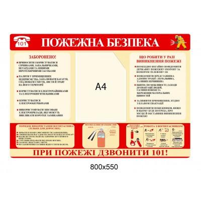 Стенд інформаційний Пожежна безпека (з кишенею)