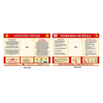 Комплект стендів Охорона праці та пожежна безпека (2 шт)