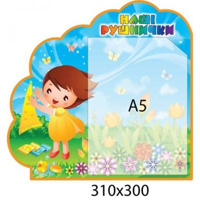 Стенд Наші рушнички з дівчинкою (кишеня формату А5)