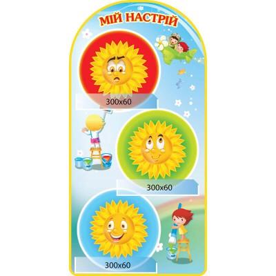 Стенд Мое настроение Солнышко (голубой фон) карманы 300х60