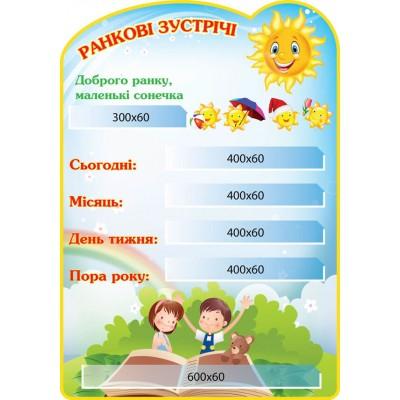 Стенд Ранкові зустрічі Сонечко