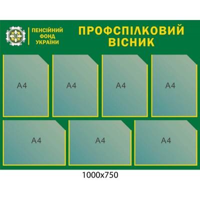 стенд Профсоюзный вестник (зеленый цвет)