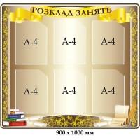 Стенд расписание занятий золотой с папирусом на 6 карманов