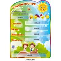 Стенд Утренние встречи Солнышко (голубовато-зеленый цвет)