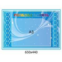Стенд Расписание занятий (голубой)