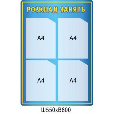 Стенд Расписание занятий (цвет синий)