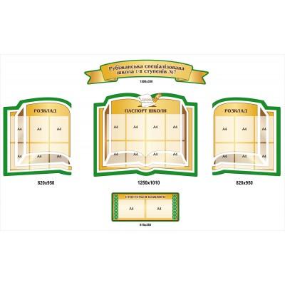 Стенд Визитка школы (бежевый и зеленый)