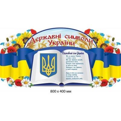 Стенд Государственные символы Украины в виде флага и книги
