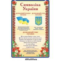 Стенд Символика Украины Маки цвет беж