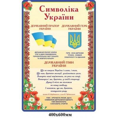 Стенд Символіка України Маки бежевий колір