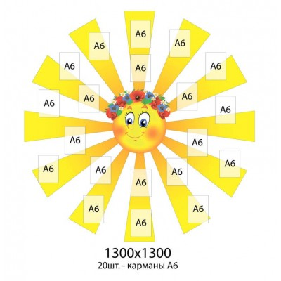 Стенд с карманами А6 Солнышко