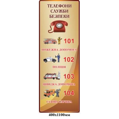 Стенд Телефони служби безпеки (колір беж)