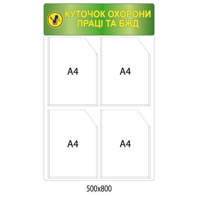 Стенд Куточок охорони праці та БЖД (зелена шапка)