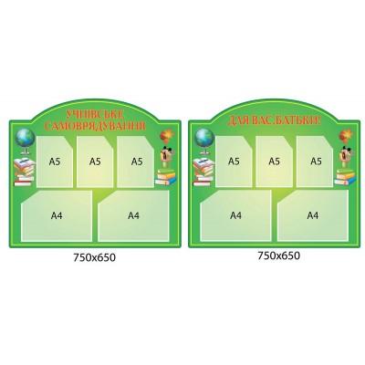 Комплект стендів Учнівське самоврядування (зелений)