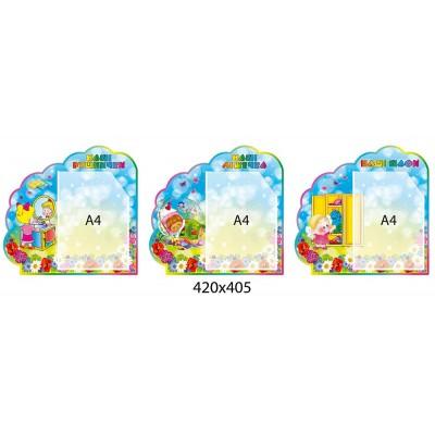 Комплект стендов наши полотенца,шкафчики и кроватки Цветы (А4)