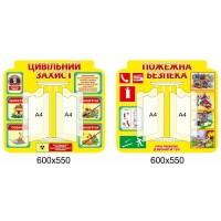 Комплект Гражданская защита и пожарная безопасность (фон желтый) стенд-книжка на 4 файла