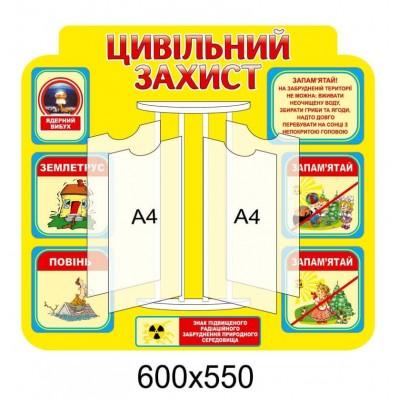 Стенд-книжка на 4 файла Цивільна оборона(жовтий колір) 4 файла