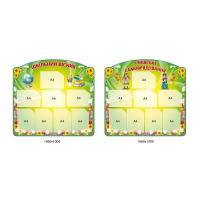 Компект стендів для початкової школи (зелений фон)