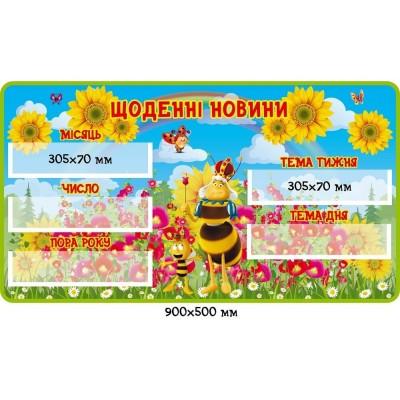 Стенд Ежедневные новости Пчелки