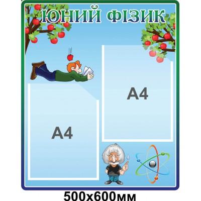 Стенд Юный физик 2  кармана А4