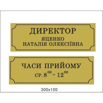 Таблички на дверь (золотистые)