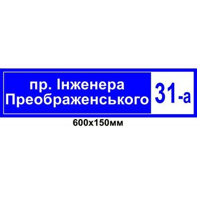 Адресна табличка (яскравий синій)