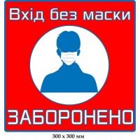 Табличка вход без маски запрещен!