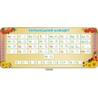 Стенд украинский алфавит (цвет бежевый)