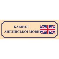 табличка на дверь Кабінет англійської мови