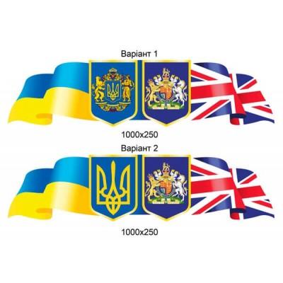Стенд заголовок символіка України та Великобританії (герб і флаг)