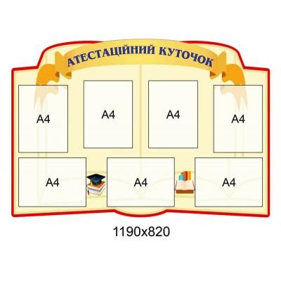 Стенд Аттестационный уголок Книги