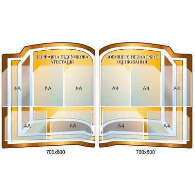 Комплект стендів Державна підсумкова атестація,Зовнішнє незалежне оцінювання (колір коричнево-бежевий)