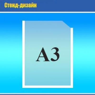 Карман вертикальный А3 (310х435 мм)